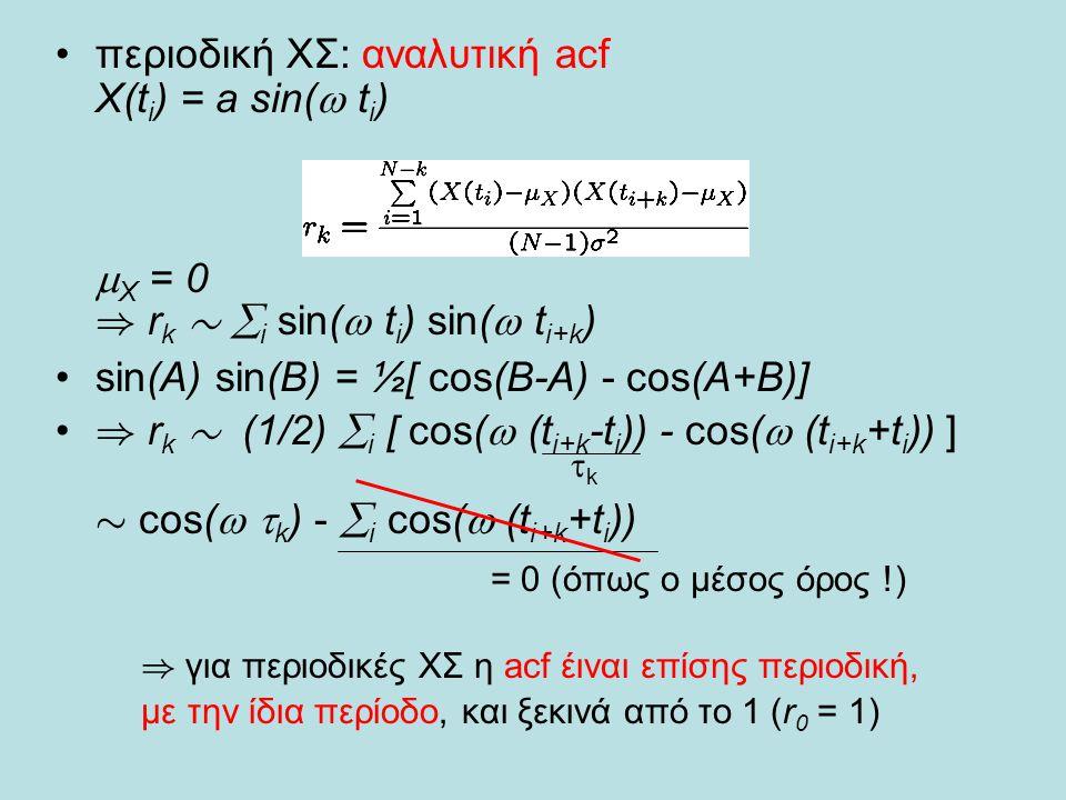 sin(A) sin(B) = ½[ cos(B-A) - cos(A+B)]